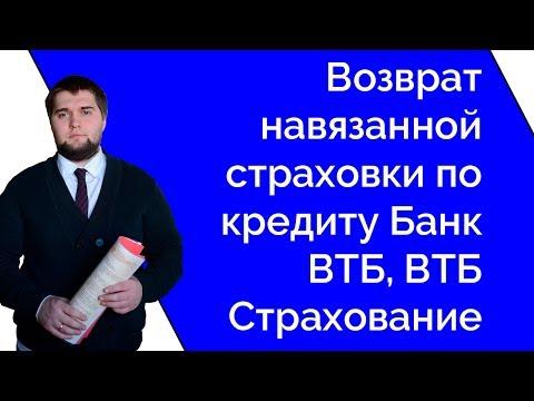 Возврат навязанной страховки по кредиту ВТБ Банк, ВТБ Страхование Финанасовый резерв Лайф+ Профи
