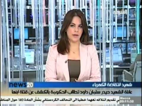 Mosaic News - 7/6/10: World News From The Middle East