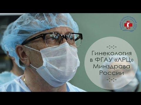 Гинекология в ФГАУ «ЛРЦ» Минздрава России
