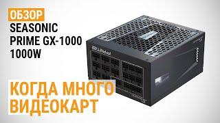 Обзор блока питания Seasonic PRIME GX-1000 (SSR-1000GD): Когда много видеокарт