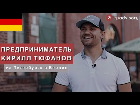 Кирилл Тюфанов: продать