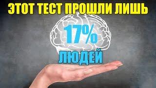 НОВЕЙШИЙ IQ ТЕСТ 🤓 Йельского Университета!