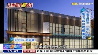 台灣設計接地氣 麻將打進成都「舒室」圈《海峽拚經濟》