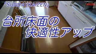 『改善台所』DIY 台所床の快適性アップ(タイルカーペットの貼り方詳細解説)Improved Kitchen floor thumbnail