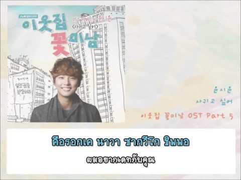 Guerrilla Dating Thai Sub Credits 76