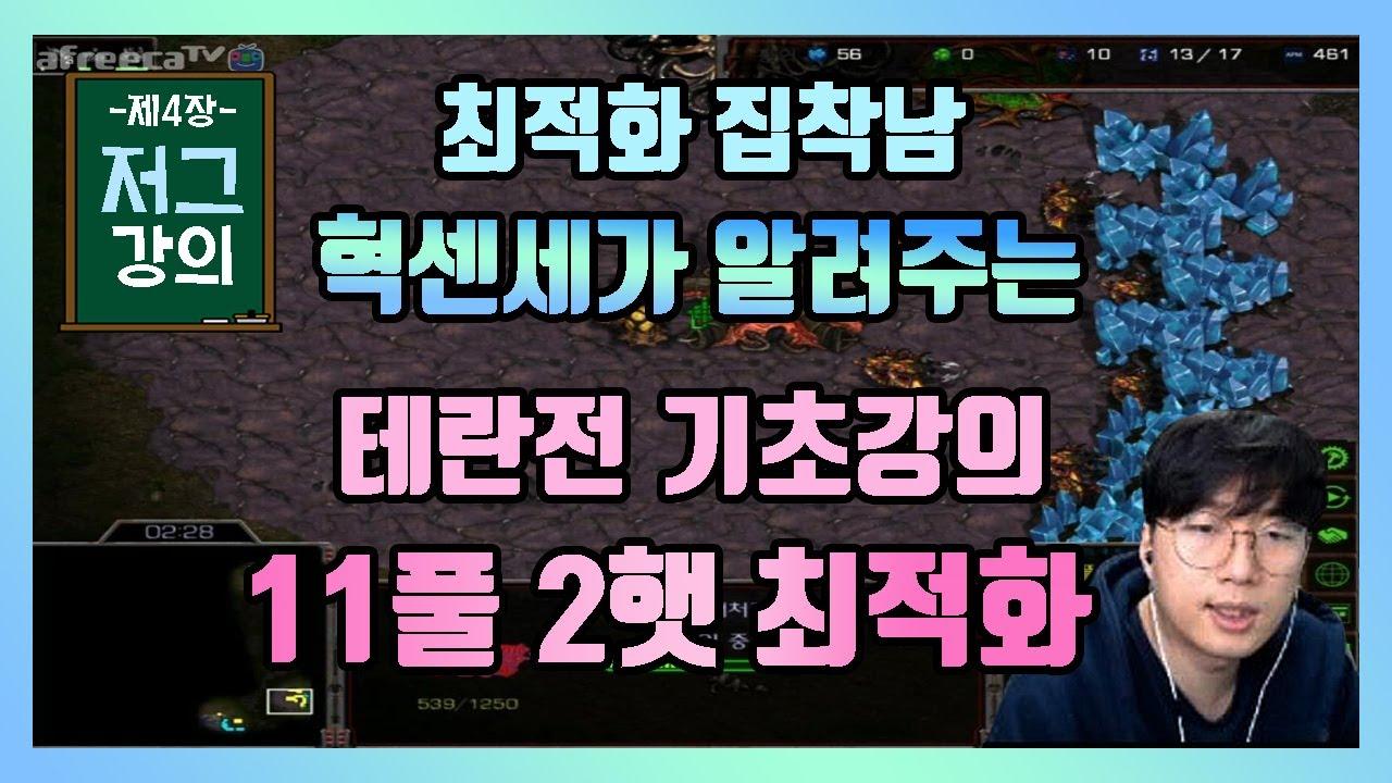 ★저그 아다리 강의★테란전 11풀 2해처리 최적화
