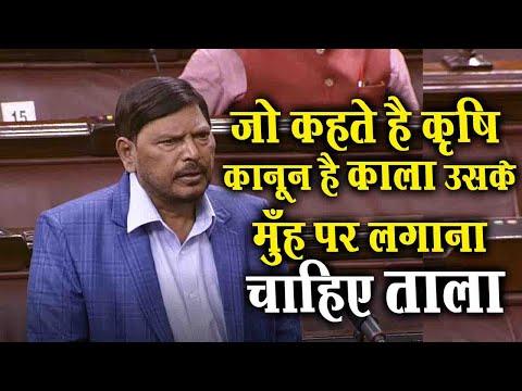 जो कहते है कृषि कानून है काला उसके मुँह पर लगाना चाहिए ताला | Ramdas Athawale in rajya sabha