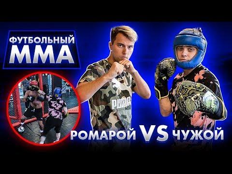 ФУТБОЛЬНЫЙ MMA | ЧУЖОЙ VS РОМАРОЙ | РАЗБИЛИ НОС !?