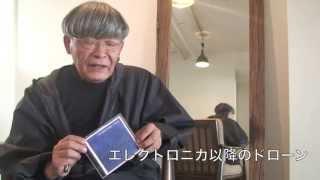 能勢伊勢雄さんによる『Far East Drone / P.R.E.M』解説コメント