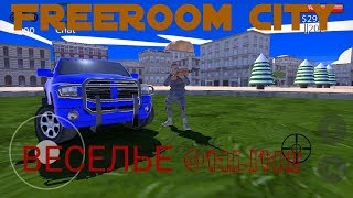 Покатушки по городу и веселье онлайн! (freeroom city online)