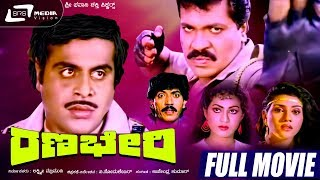 Video Ranabher-ರಣಭೇರಿ i|Kannada Full HD Movie| Feat. Tiger Prabhakar,Ambrish,Vanivishwanath download MP3, 3GP, MP4, WEBM, AVI, FLV Juni 2018