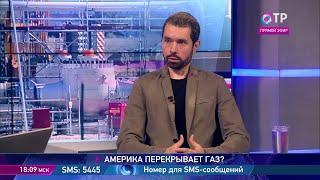 Америка перекрывает газ? О будущем «Северного-потока-2» - эксперт Александр Пасечник. ОТРажение