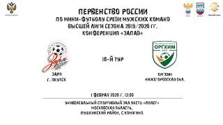 Париматч Высшая лига 18 й тур Заря Якутск Оргхим Нижегородская обл