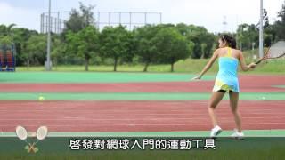 網球自主練習器