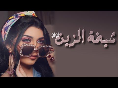 شيله حماسية رقص   شـيـخــة الــزيـــن  شيلات جديد وحصري 2020
