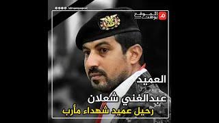 شاهد..العميد عبدالغني شعلان.. رحيل عميد شهداء مأرب