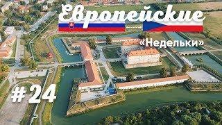 Велопутешествие по Европе #24 Голичский замок, два дня в Словакии