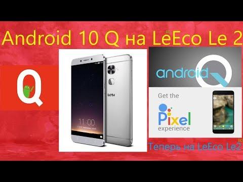СВЕРШИЛОСЬ! Android 10Q на LeEco X52X/ Обзор прошивки Pixel Experience 10 АНДРОИД