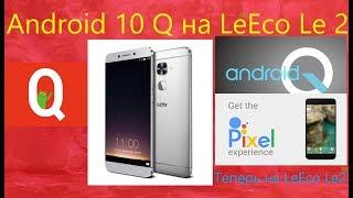 СВЕРШИЛОСЬ Android 10q на Leeco X52x Обзор прошивки Pixel Experience 10 АНДРОИД