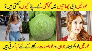 Top 10 Ancient Beauty Secrets That Are Useful Even Today | Hindi/Urdu
