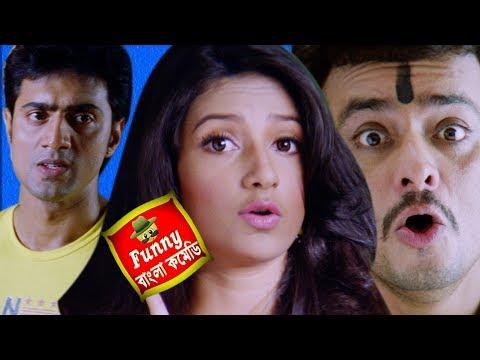 সিনেমা দেখাও, নাহলে দাদা কে বলবো Dev-shubhasree Comedysubhashis-parthasarathy Funny Scene