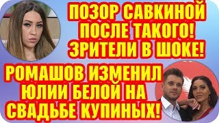 Дом 2 Свежие Новости ♡ 26 августа 2019. Эфир (1.09.2019).