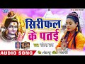 Sanjana Raj हिट काँवर गीत 2018 - AUDIO JUKEBOX - Sawan Aaya Hain - Bhojpuri Kanwar Songs 2018