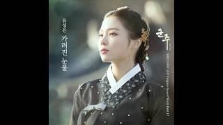 Audio Hidden Tears 가려진 눈물 Yoo Sung Eun 유성은