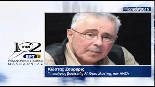 Κώστας Ζουράρις, υποψήφιος βουλευτής Α΄ Θεσσαλονίκης των ΑΝΕΛ, στον  ΡΣΜ της ΕΡΤ3