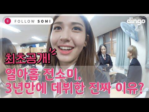 [ENG SUB] 🎉 3년 만에 드디어 데뷔한 전소미 에게 무슨 일이??? | FOLLOW SOMI | BIRTHDAY | dingo music