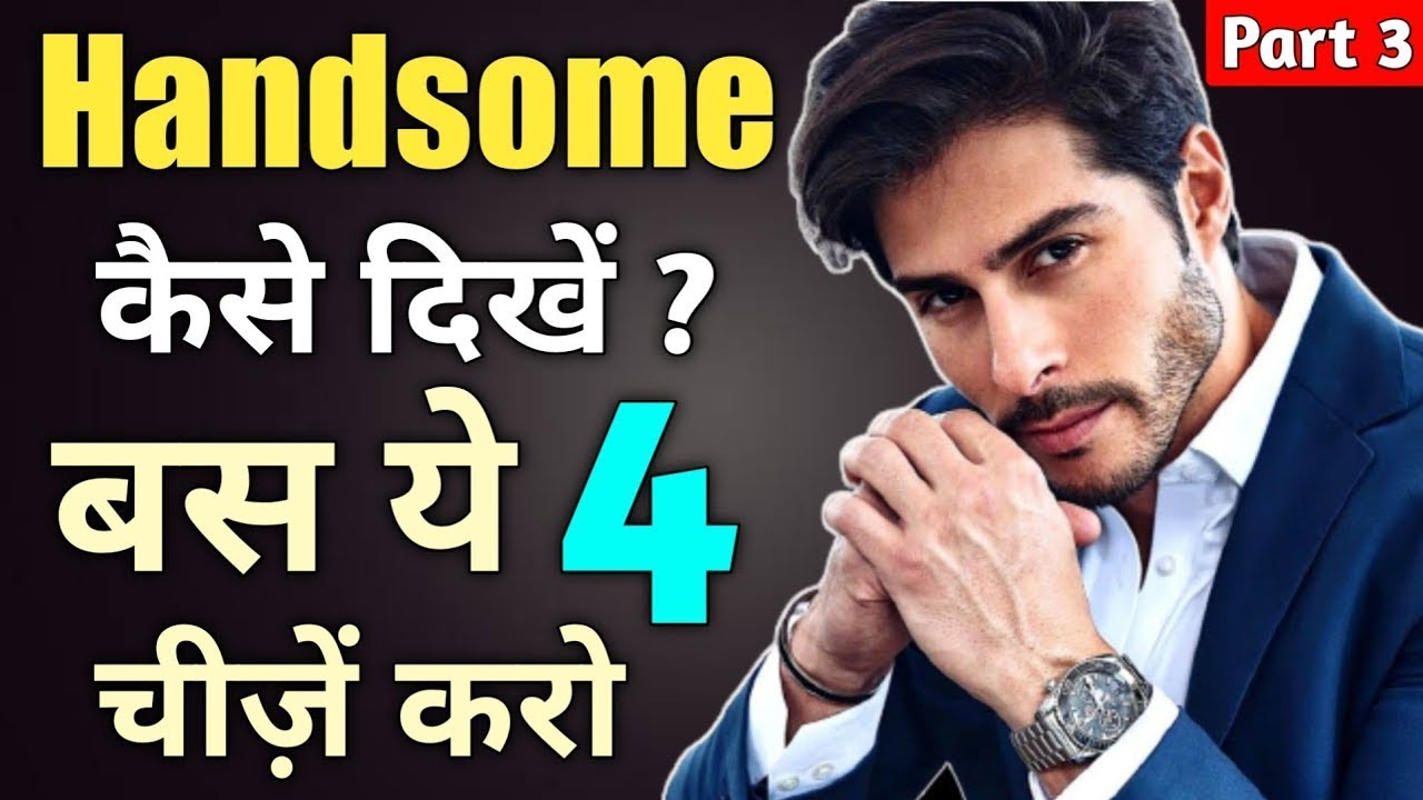 Download हैंडसम कैसे दिखे | How to be handsome | Handsome kaise bane tips | How to look attractive