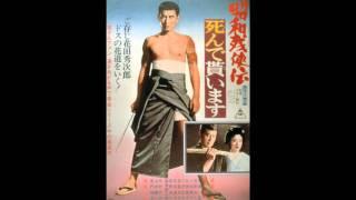 高倉健名曲選 「やる夫と学ぶ教科書」補完ブログ http://yarukyo.blog66...