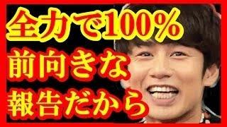 番組表に「KAT-TUN 中丸雄一から重大な発表が!!」と 番組概要が予告さ...