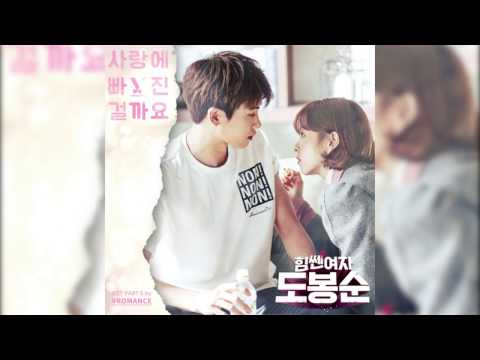브로맨스 (VROMANCE) – 힘쎈여자 도봉순 OST (Instrumental) Part.6 - I Fall In Love (feat. Obroject) - VROMANCE