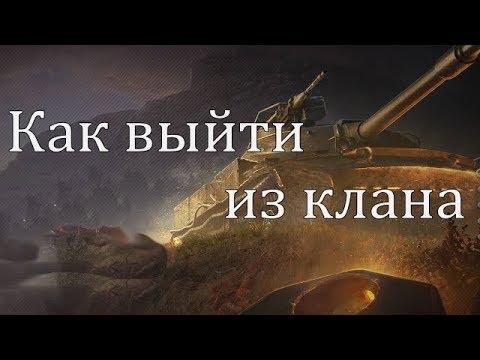 Как выйти с клана в world of tanks видео