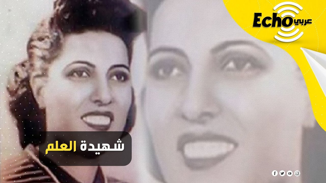 سميرة موسى.. معلومات لا تعرفها عن أول عالمة ذرة مصرية ومن وراء إغتيالها