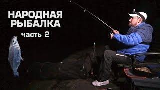 Ловим рыбу на пшено и макароны.Ночная рыбалка на  КВХ.Народная рыбалка часть 2.