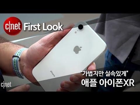 """""""가볍지만 실속있게"""" 애플 아이폰XR"""