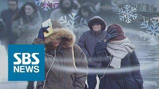 [날씨] 올 겨울 최강 한파…서울 -15도·철원 -21도 / SBS