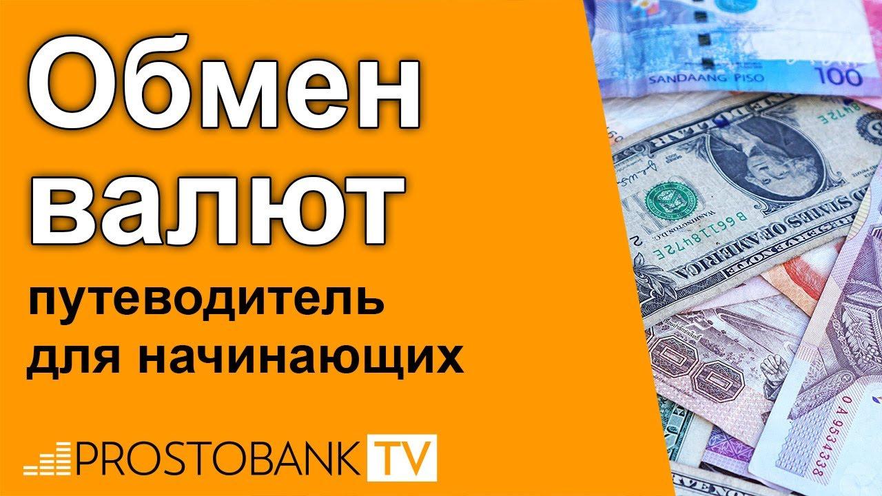 курс обмена валют в люберцах сегодня