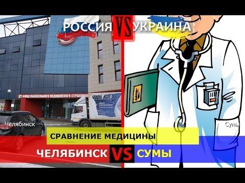 Челябинск и Сумы.