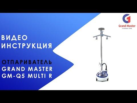 Как пользоваться Отпаривателем Grand Master GM-Q5 Multi R | Видео Инструкция