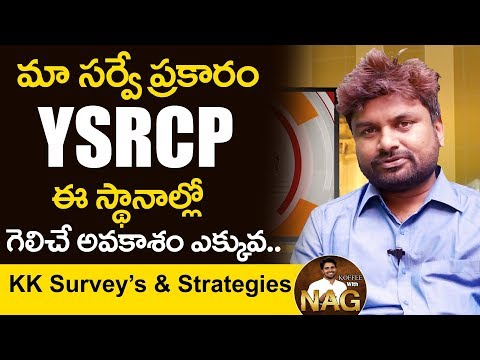 KK Survey on YSRCP Vote Bank 2019   KK Surveys & Strategies 2019 Analysis on AP Vote Bank 2019