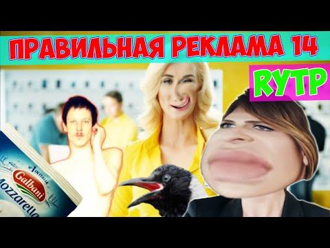 ПРАВИЛЬНАЯ РЕКЛАМА 14 RYTP / пуп ритп