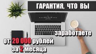 Где можно Заработать 20000 Рублей. Лучший Рабочий Курс по Заработку в Интернете. Или как 20000 за 2 Месяца. Гарантия
