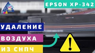 Видалення повітря з шлейфа СНПЧ. На прикладі Epson XP-342