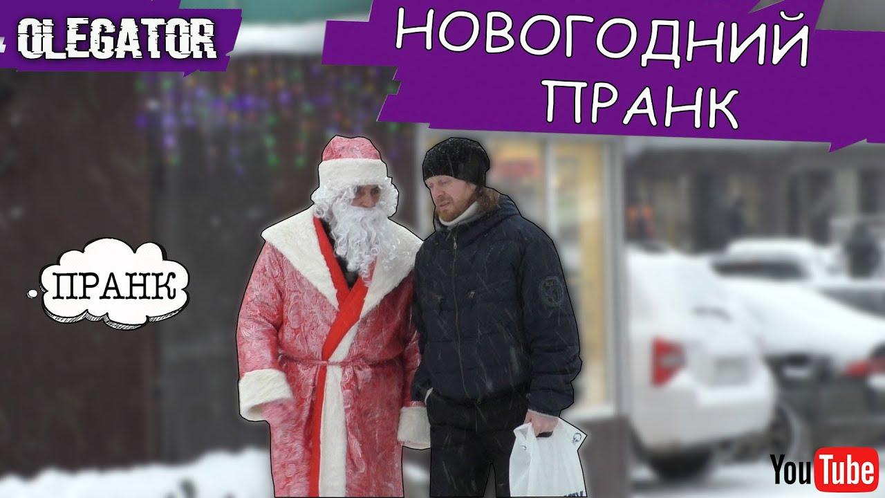 ПРАНК НОВОГОДНИЙ / ДЕД МОРОЗ ПЬЯНЫЙ / Реакция людей / НОВЫЙ ГОД