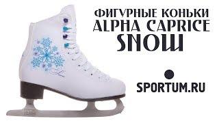 Фигурные коньки ALPHA CAPRICE SNOW