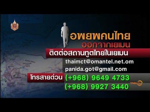 สถานทูตไทยสั่งเร่งอพยพปชช.จากเยเมน