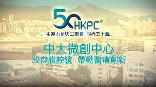 生產力局 x 中大微創中心 - 改良腹腔鏡 帶動醫學工程創新